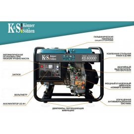 Генератор Konner&Sohnen 6000D | 5/5,5 кВт (Германия)