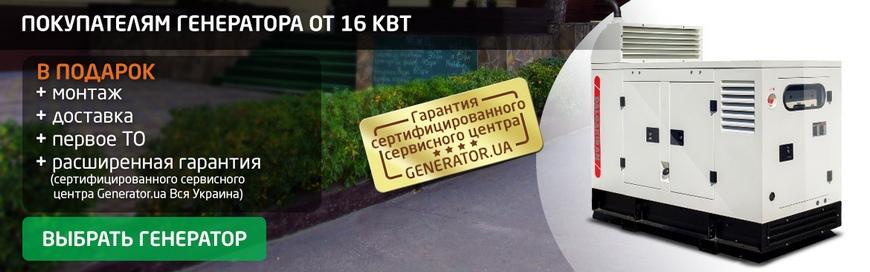 Покупателям генератора от 16 кВт
