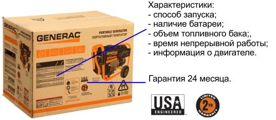 Оригинальная упаковка Generac
